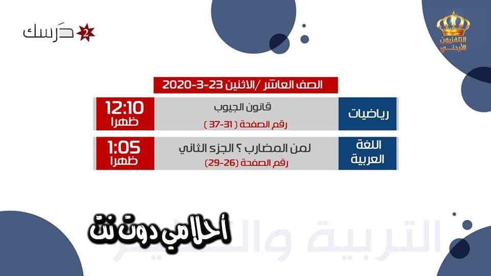 جدول حصص الصف العاشر على قناة درسك 2 اليوم الاثنين 23/3/2020