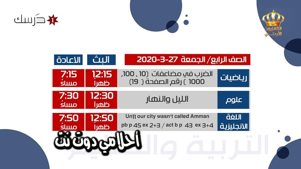 جدول حصص قناة درسك1 للصف الخامس اليوم 27/3/2020 اليوم الجمعة