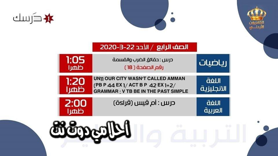 جدول حصص الصف الرابع على قناة درسك 1 اليوم الأحد 22/3/2020