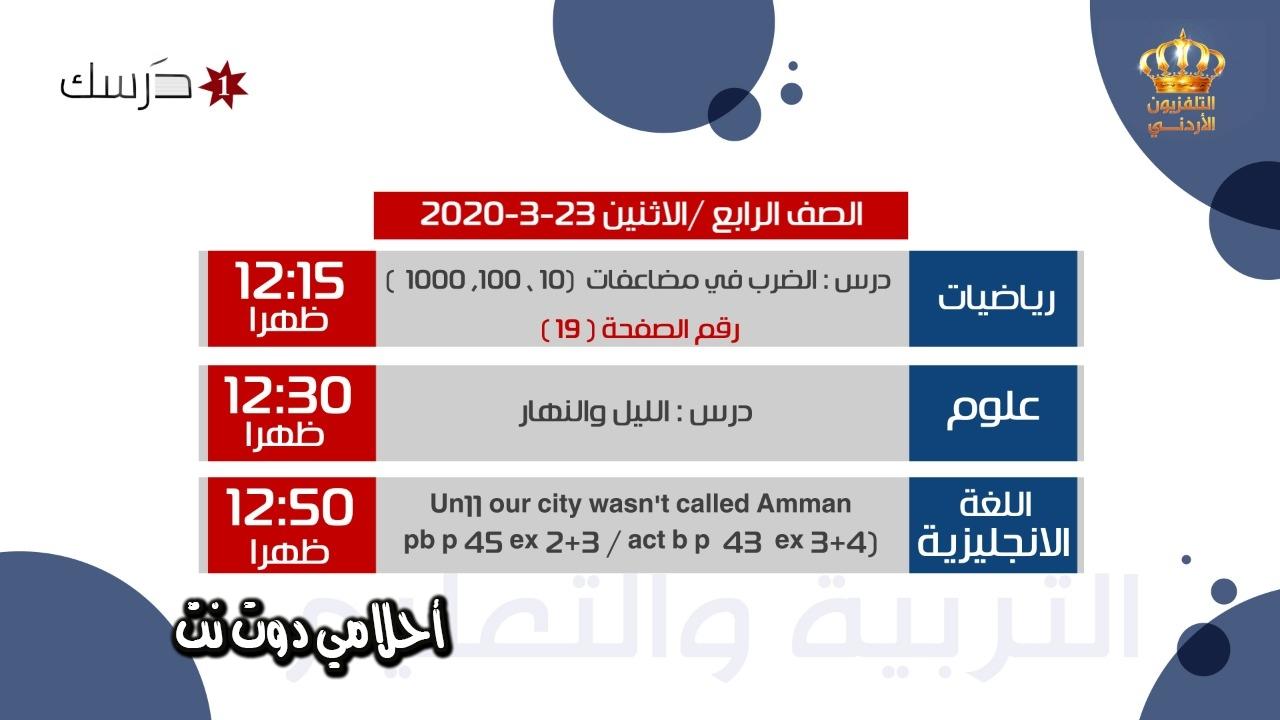 جدول حصص الصف الرابع على قناة درسك 1 اليوم الاثنين 23/3/2020