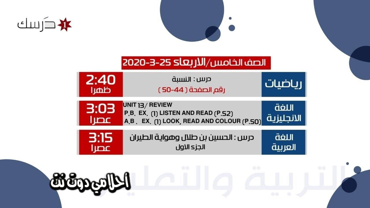 جدول حصص الصف الخامس على قناة درسك 1 اليوم الاربعاء 25/3/2020