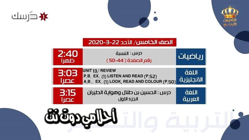 جدول حصص الصف الخامس على قناة درسك 1 اليوم الأحد 22/3/2020