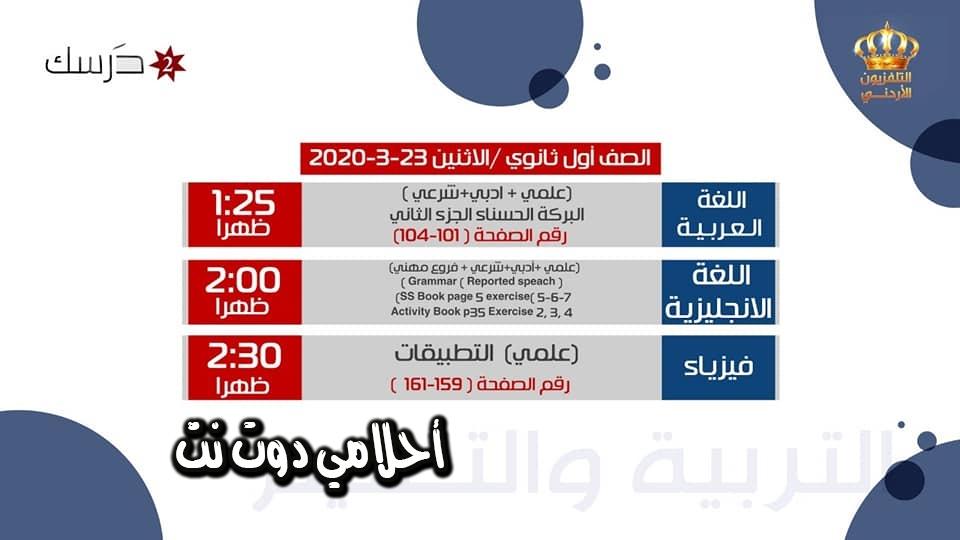 جدول حصص الصف الأول ثانوي على قناة درسك 2 اليوم الاثنين 23/3/2020