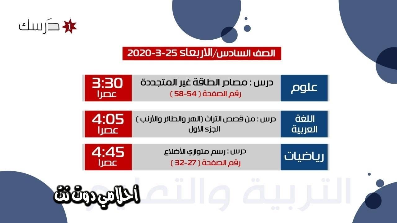 جدول حصص الصف السادس على قناة درسك 1 اليوم الاربعاء 25/3/2020