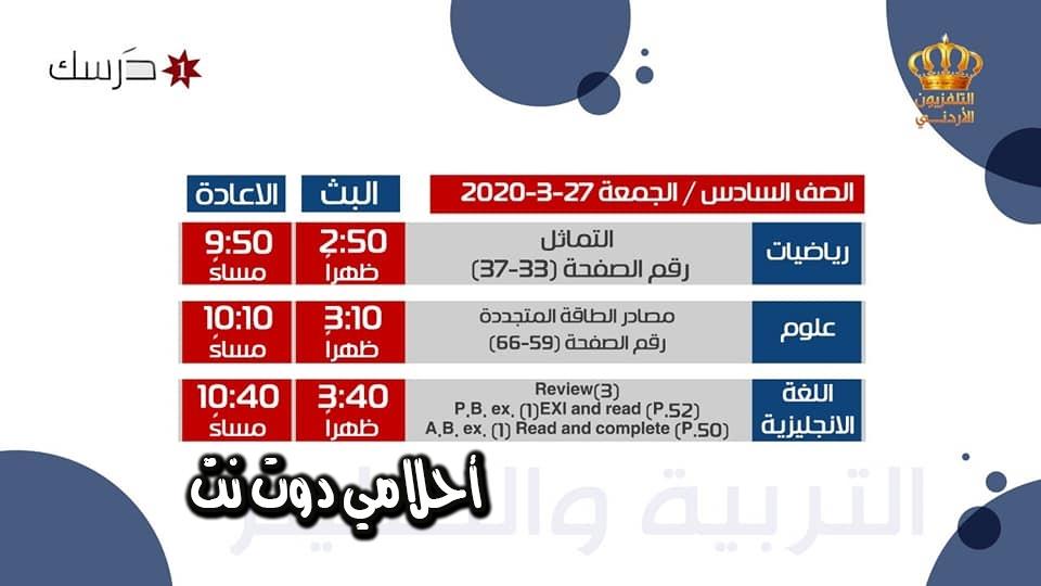 جدول حصص قناة درسك1 للصف السادس اليوم 27/3/2020 اليوم الجمعة