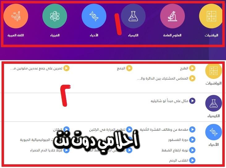 طريقة التسجيل في منصة مدرسة madrasa.org التعليمية في الامارات 2020
