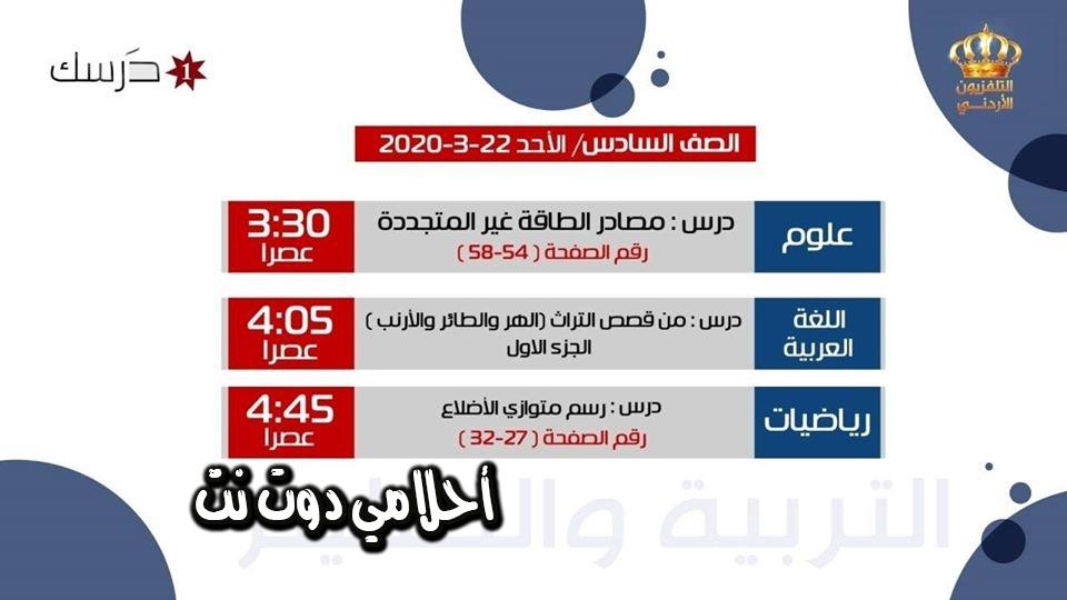 جدول حصص الصف السادس على قناة درسك 1 اليوم الأحد 22/3/2020
