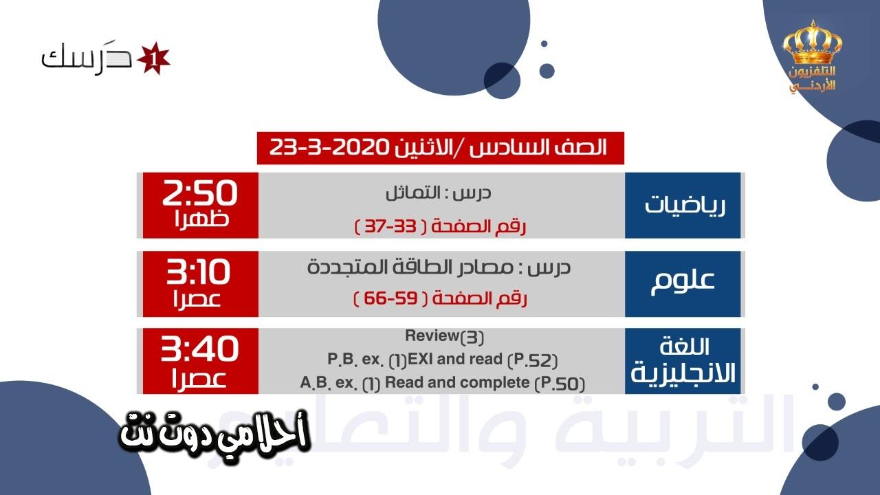 جدول حصص الصف الخامس على قناة درسك 1 اليوم الاثنين 23/3/2020