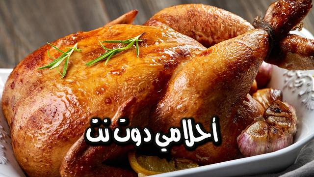 تفسير رؤية تناول لحم الدجاج في المنام