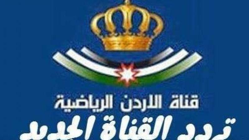 رابط قناة الأردن الرياضية لبث دروس طلاب التوجيهي يوم السبت 21/3/2020