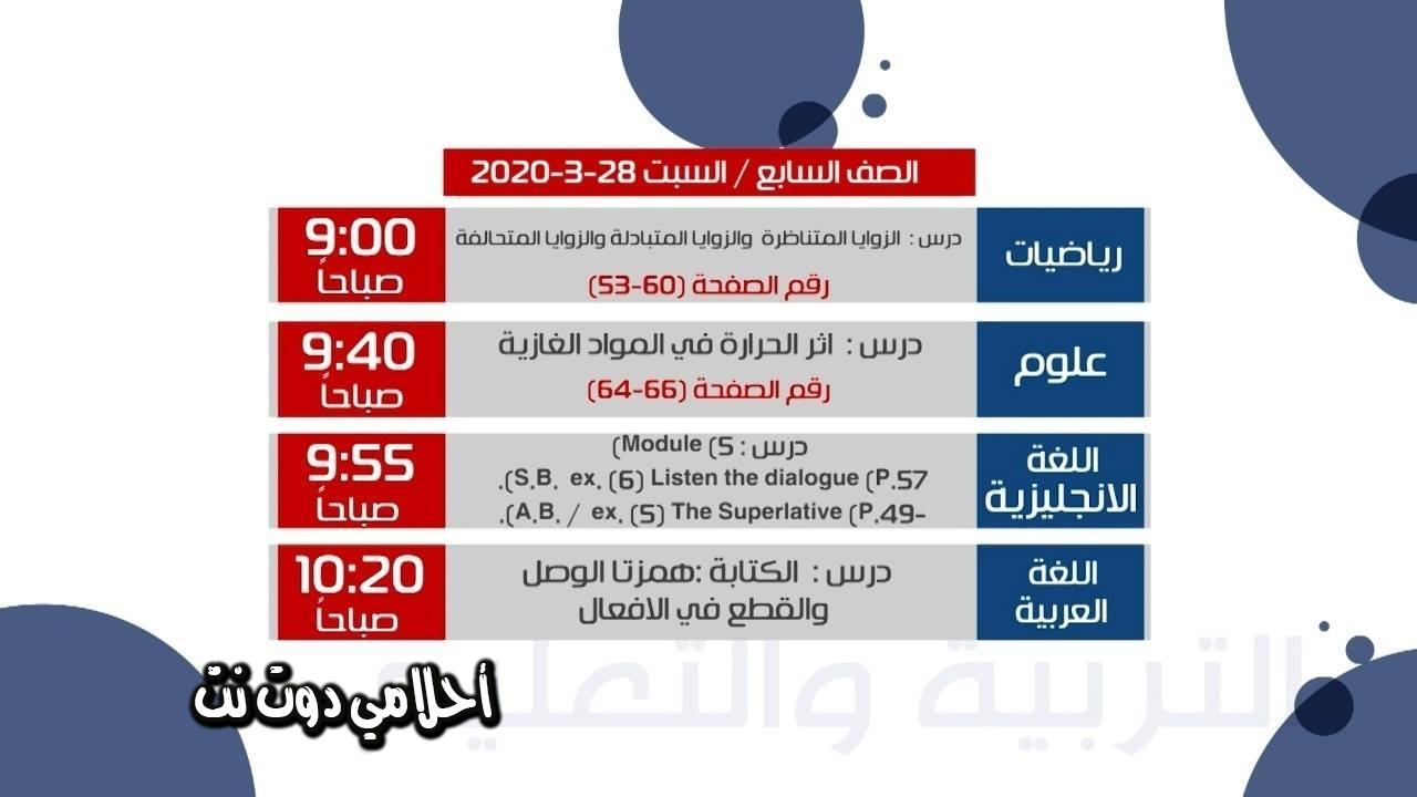 جدول حصص قناة درسك 2 لطلاب الصف السابع لليوم السبت الموافق 28/3/2020