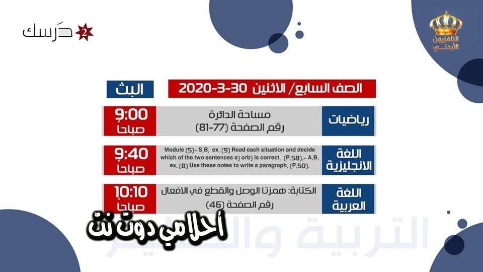 جدول حصص قناة درسك 2 الثانية / للصف السابع اليوم الاثنين 30/3/2020