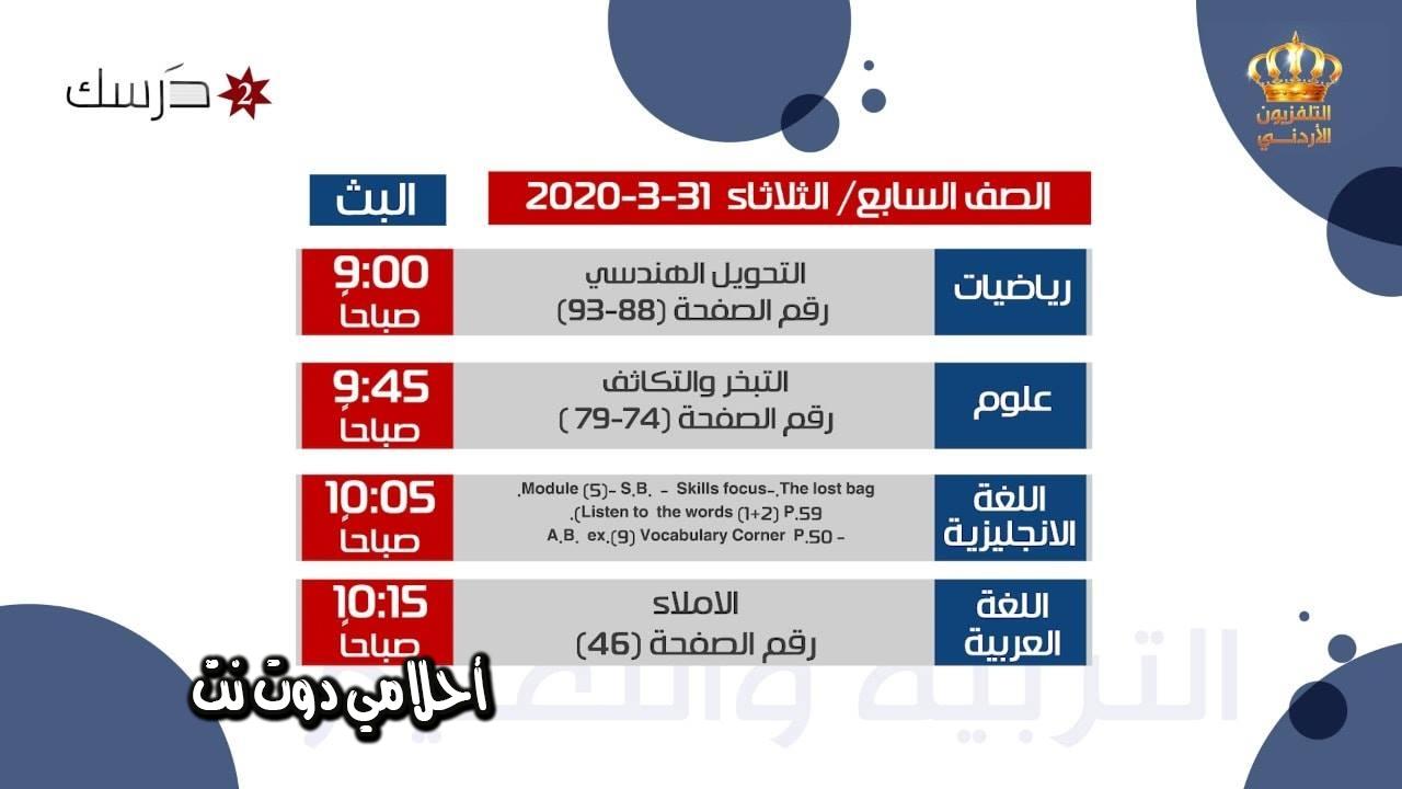 جدول حصص قناة درسك 2 للصف السابع اليوم الثلاثاء 31/3/2020