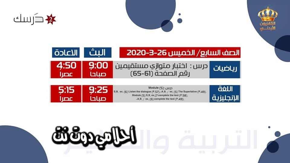 جدول حصص الصف السابع على قناة درسك 2 اليوم الخميس 26/3/2020