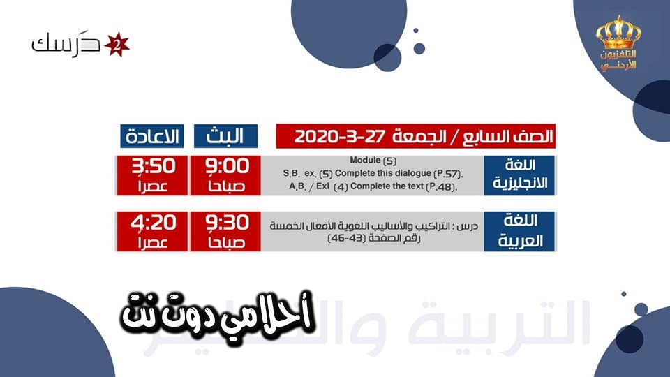 جدول حصص الصف السابع على قناة درسك 2 لليوم الجمعة 27/3/2020
