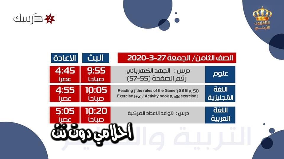 جدول حصص الصف الثامن على قناة درسك 2 لليوم الجمعة 27/3/2020