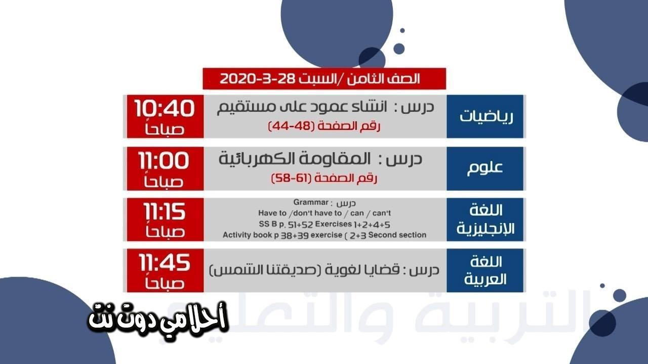 جدول حصص قناة درسك 2 لطلاب الصف الثامن لليوم السبت 28/3/2020