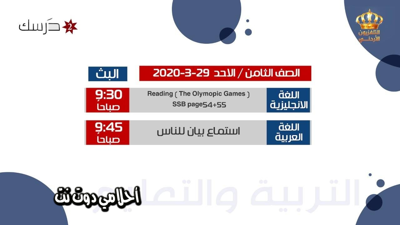 جدول حصص قناة درسك (2) التعليمية للصف الثامن لليوم الأحد 29/3/2020