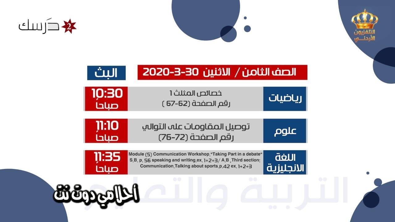 جدول حصص قناة درسك 2 الثانية / للصف الثامن اليوم الاثنين 30/3/2020