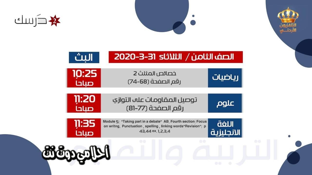 جدول حصص قناة درسك 2 للصف الثامن اليوم الثلاثاء 31/3/2020
