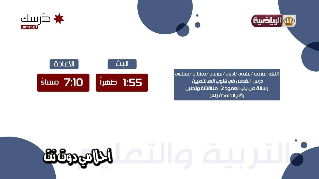 جدول حصص صف الثاني ثانوي ( التوجيهي ) على قناة الأردن الرياضية 21/3/2020 ليوم السبت