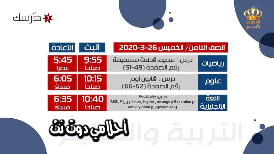 جدول حصص الصف الثامن على قناة درسك 2 اليوم الخميس 26/3/2020