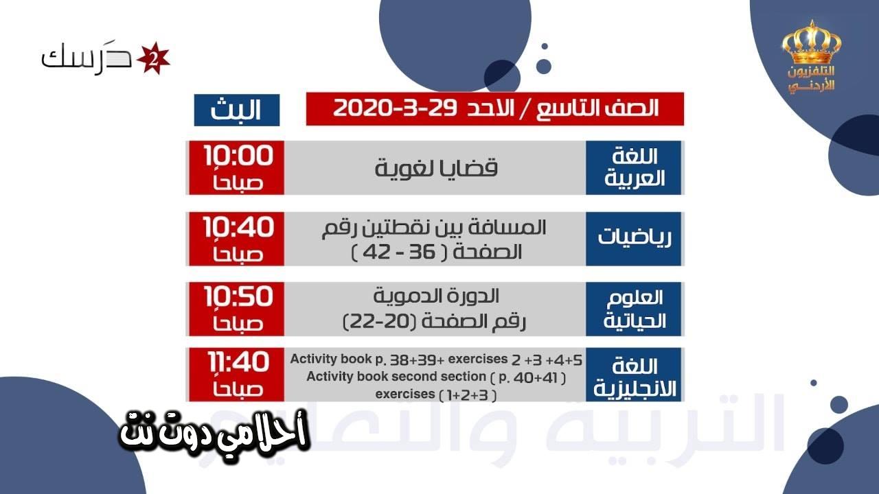 جدول حصص قناة درسك (2) التعليمية للصف التاسع لليوم الأحد 29/3/2020
