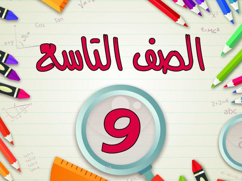حصص الصف التاسع على منصة درسك التعليمية لليوم الاثنين 23/3/2020 منصة درسك التعليمية