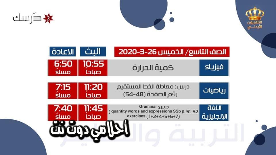 جدول حصص الصف التاسع على قناة درسك 2 اليوم الخميس 26/3/2020