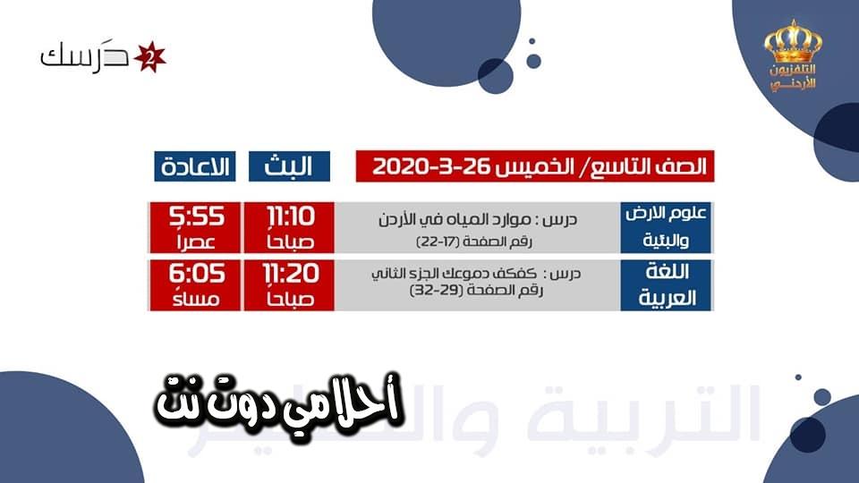 جدول حصص قناة درسك 2 للصف التاسع اليوم 27/3/2020 اليوم الجمعة