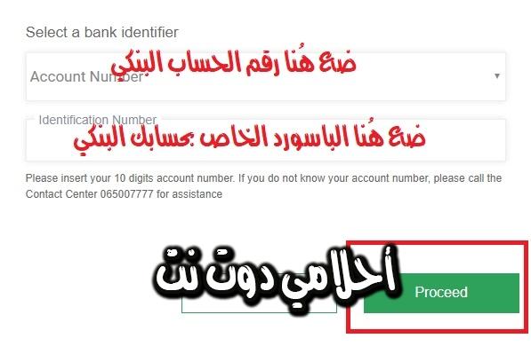 طريقة دفع الاشتراك الشهري لخط زين الأردن 3*3 / 3 اتصال 3 انترنت