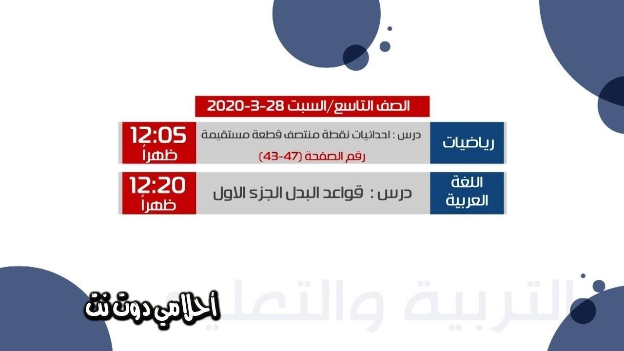 جدول حصص قناة درسك 2 لطلاب الصف التاسع لليوم السبت 28/3/2020