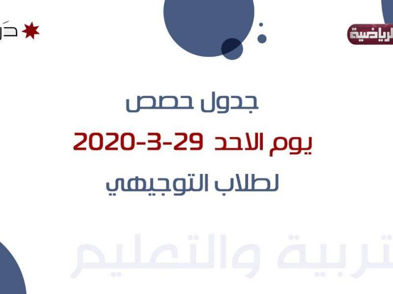 برنامج حصص قناة عمان الرياضية للصف الثاني ثانوي (التوجيهي) 29/3/2020 لليوم الأحد