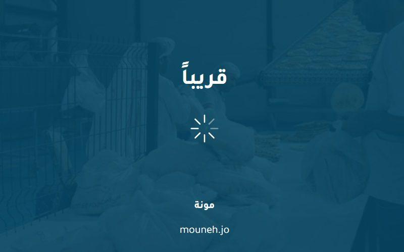 طريقة الدخول على موقع مونة دوت جو mouneh.jo لخدمة التسوق والتوصيلفي الاردن