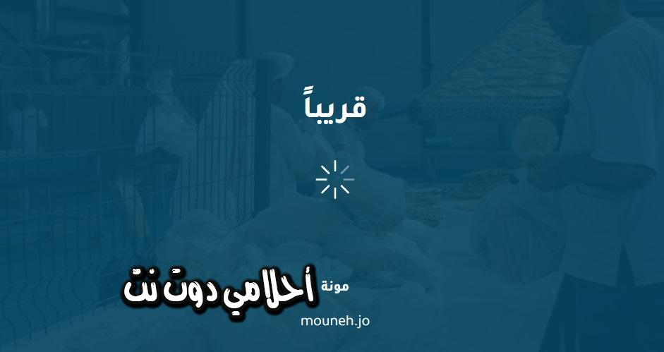 طريقة تحميل تطبيق مونة دوت جو mouneh.jo لخدمة التسوق والتوصيل على جوجل بلاي في الاردن
