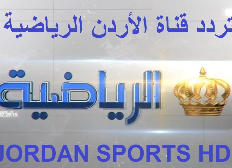 جدول حصص الثاني ثانوي ( التوجيهي ) على قناة الأردن الرياضية ليوم الاربعاء 18/3/2020