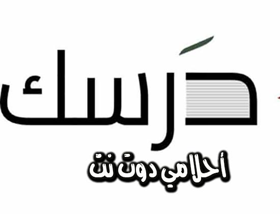 برنامج حصص قناة درسك الثانية 2 من الصف ال7 الى الصف 11 اليوم الاثنين 30/3/2020