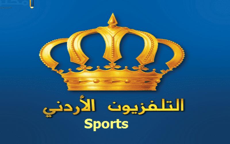 جدول حصص الثاني ثانوي ( التوجيهي ) على قناة الأردن الرياضية ليوم الثلاثاء 17/3/2020