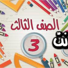 حصص الصف الثالث على منصة درسك التعليمية لليوم الاحد 22/3/2020 منصة درسك التعليمية