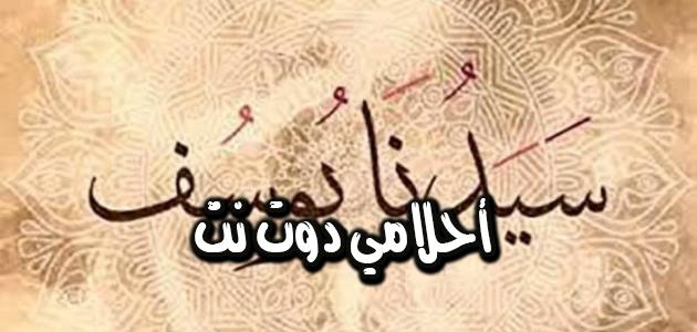 تفسير رؤية النبي يوسف عليه السلام في المنام