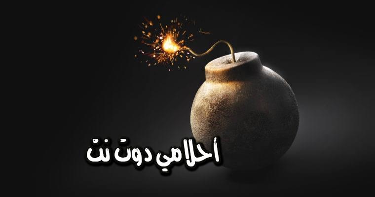 تفسير رؤية القنابل في المنام