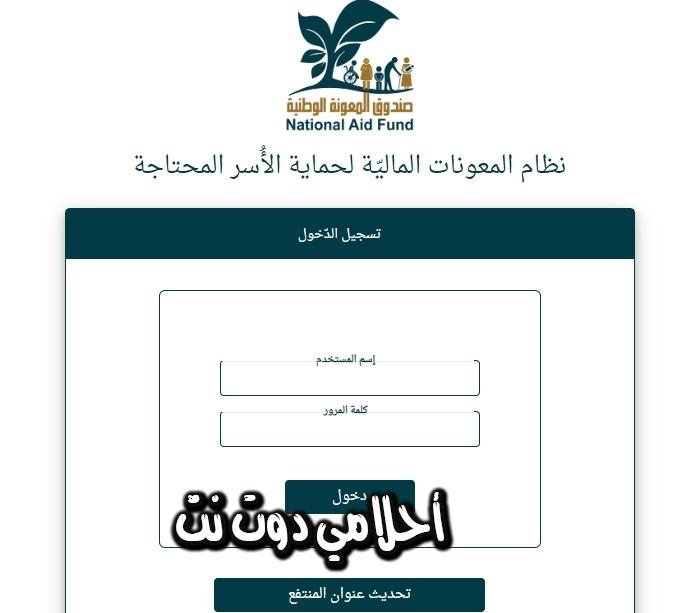 رابط موقع حماية دوت جو hemayah.jo للتنمية الاجتماعية بالاردن