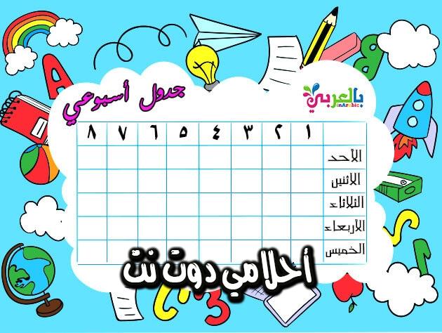 جدول حصص قناة درسك 2 من الصف السابع حتى الصف الحادي عشر يوم الثلاثاء 24/3/2020