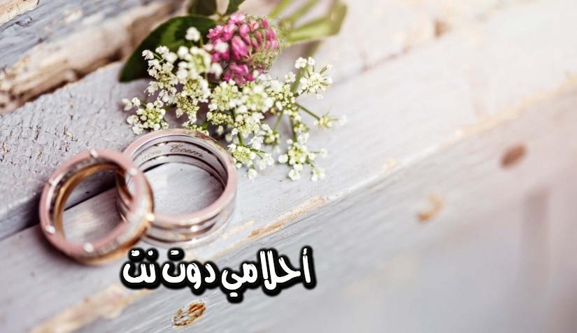 تفسير رؤية الزوج يتزوج على زوجته في المنام