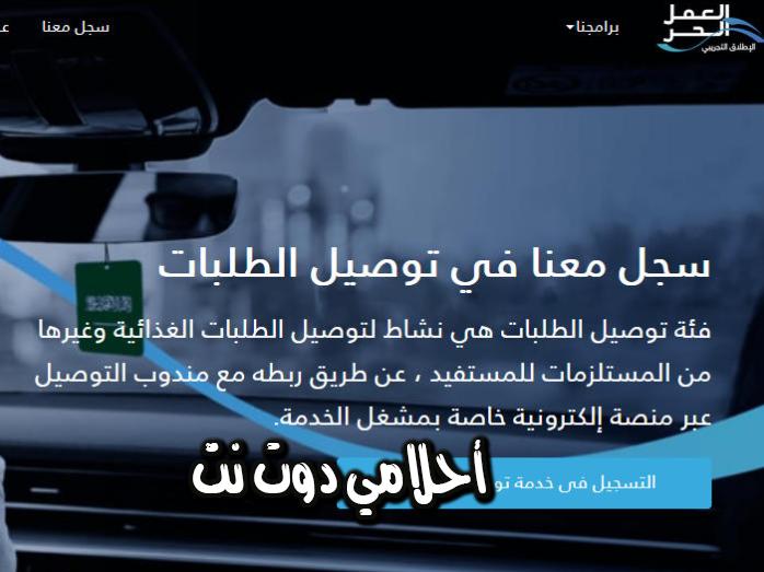 طريقة التسجيل في منصة دعم العمل الحر لتوصيل الطلبات في السعودية