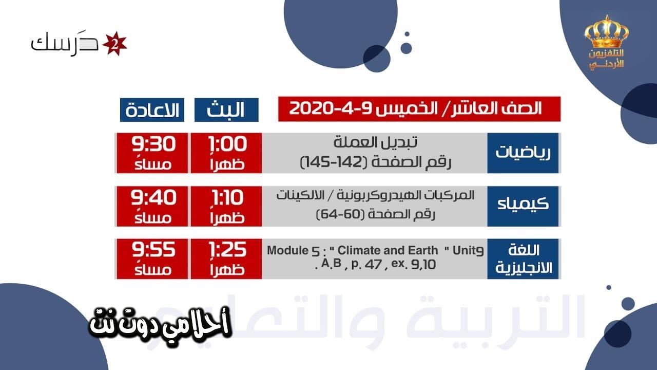 برنامج حصص الصف العاشر على قناة درسك 2 التعليمية لليوم الخميس 9/4/2020