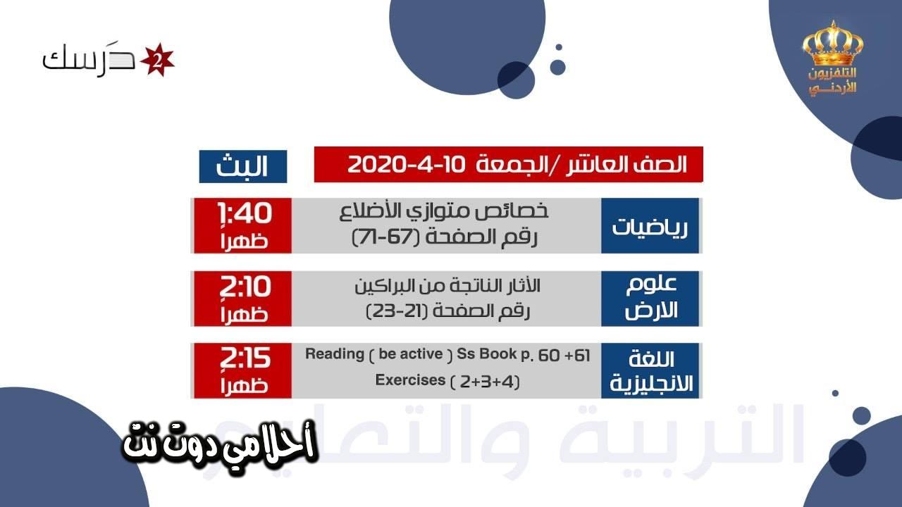 برنامج حصص قناة درسك 2 التعليمية للصف العاشر لليوم الجمعة 10/4/2020