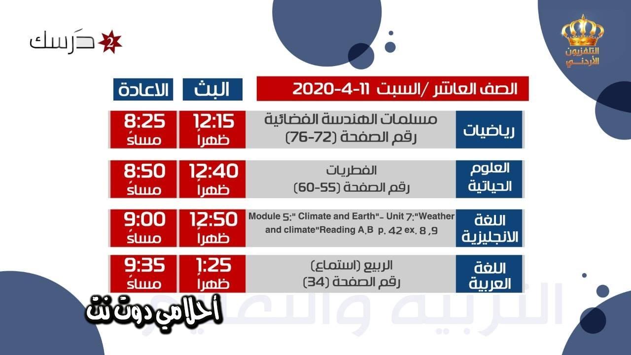 جدول حصص قناة درسك 2 للصف العاشر ليوم السبت 10/4/2020