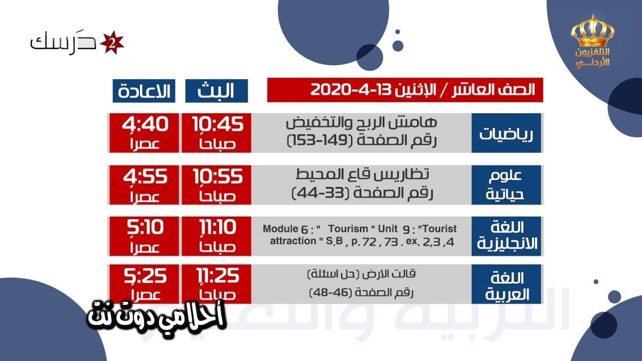 جدول بث المواد التعليمية على قناة درسك 2 للصف العاشر اليوم الاثنين 13/4/2020