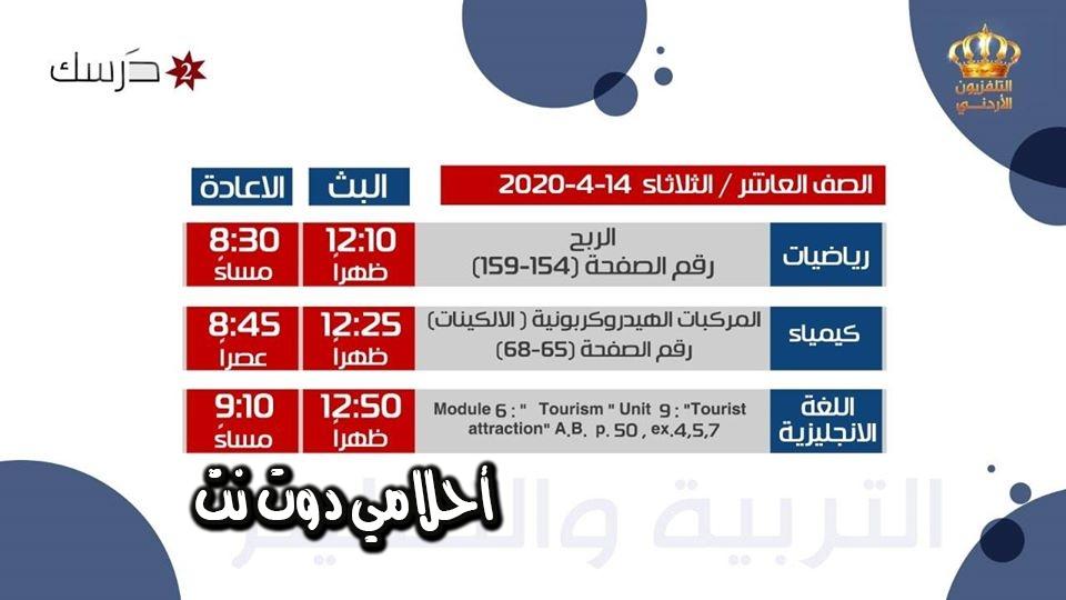 جدول حصص قناة درسك 2 التعليمية للصف العاشر اليوم الثلاثاء 14/4/2020